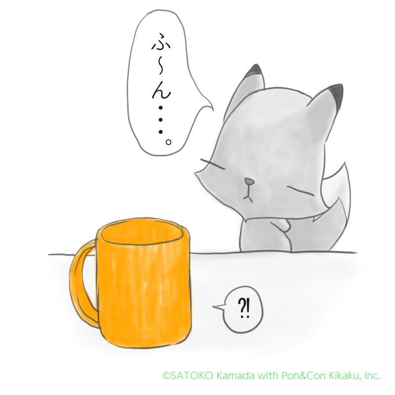 マグカップを眺めて閃くコンちゃん