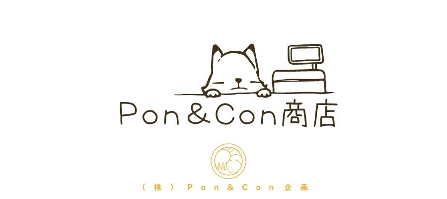Pon&Con商店ブログ